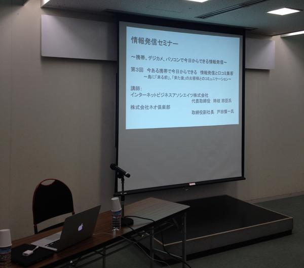 熊本/Facebook活用セミナー
