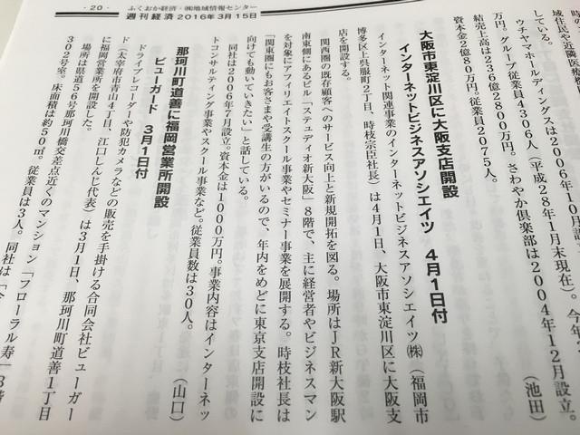 月刊「ふくおか経済」に取材記事が掲載されました