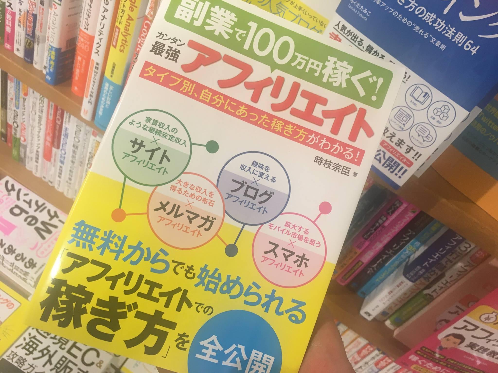 書籍「副業で100万円稼ぐ!カンタン最強アフィリエイト」の増刷(6刷)が決定