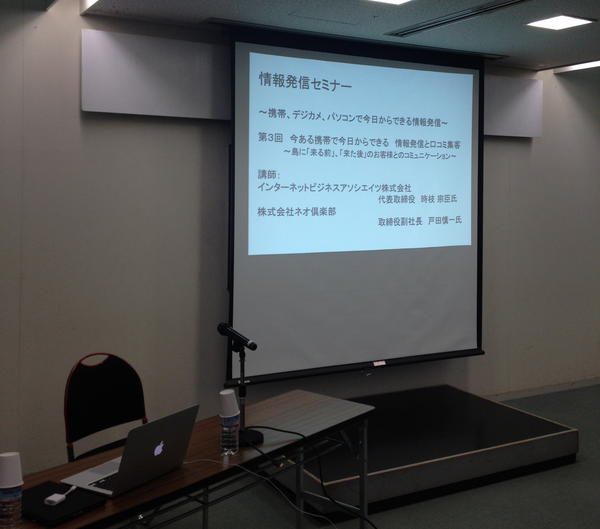 長崎・壱岐/Facebook完全活用術セミナー