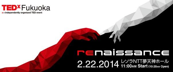 TEDxFukuoka 2014 をカンファレンスパートナーとして協賛いたします。