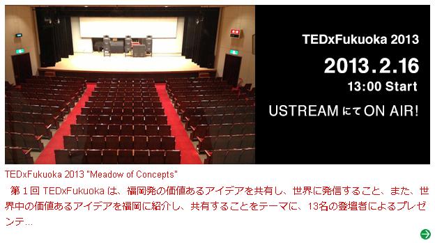 TEDxFukuoka 2013 をカンファレンスパートナーとして協賛いたします。