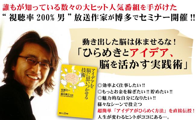 """2月17日(日)""""視聴率200%男""""放送作家 安達元一さんをお招きして講演会を開催いたします。"""