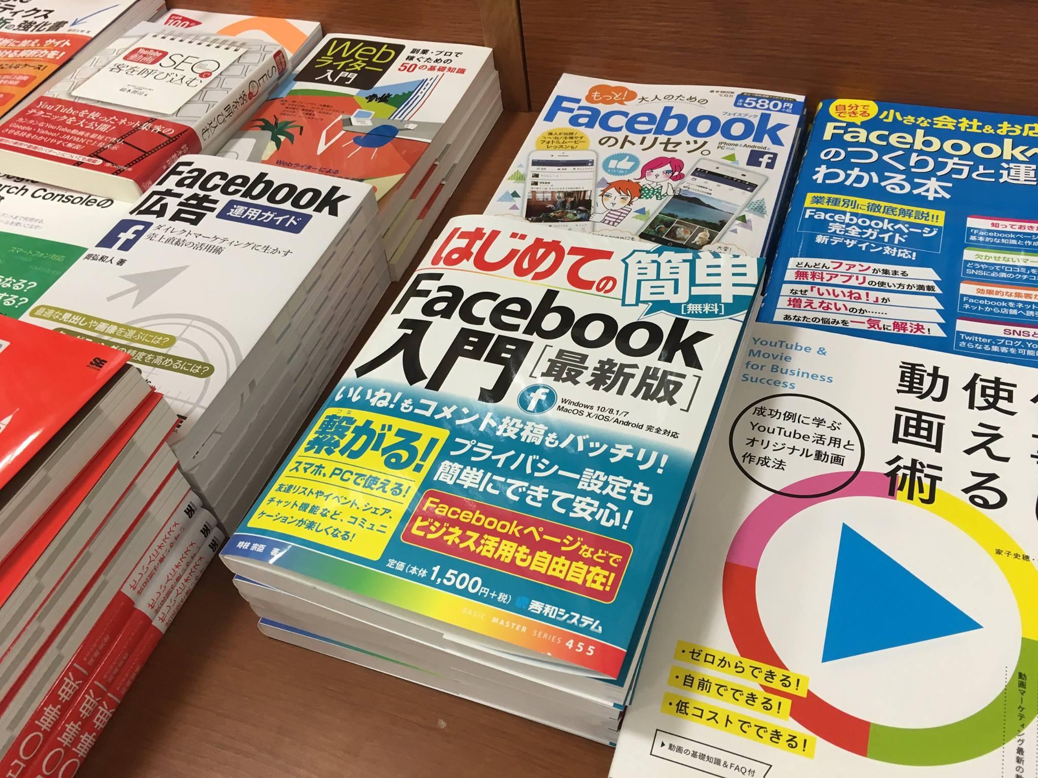 新刊「はじめてのFacebook入門 最新版」が発売