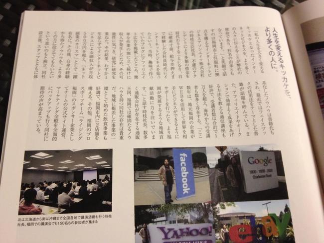 月刊「シティ情報ふくおか」に取材記事が掲載